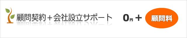 顧問契約+会社設立サポート0円(税別)