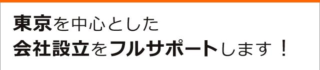 東京を中心とした会社設立をフルサポートします