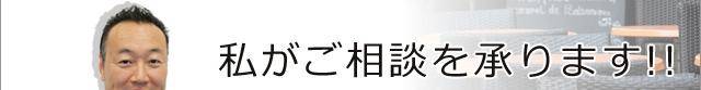 Q-TAX新橋SL広場店の藤浪伸治(税理士)がご相談を承ります!!